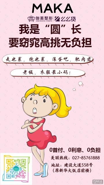 """4.""""窈窕高挑无负担""""创意整形宣传海报"""