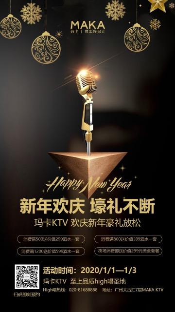 高端大气黑金新年KTV酒吧促销优惠活动文化娱乐推广海报