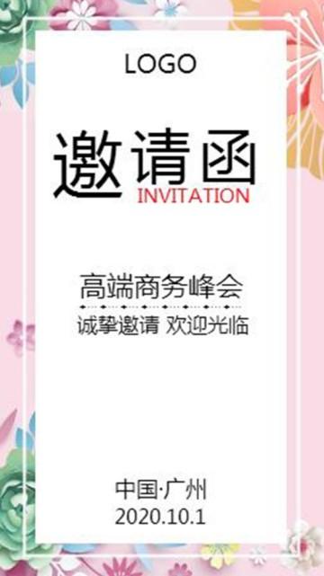 清新时尚花卉文艺会议邀请函视频