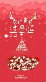 12.25圣诞节贺卡圣诞祝福企业单位个人祝福卡红色卡通-曰曦