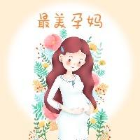 最美孕妈卡通可爱风格针对孕妈的一些活动宣传微信次条封面图