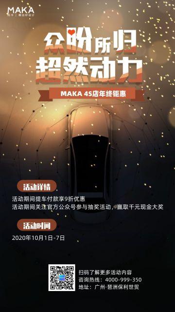 橙色商务科技4S店汽车促销手机宣传海报