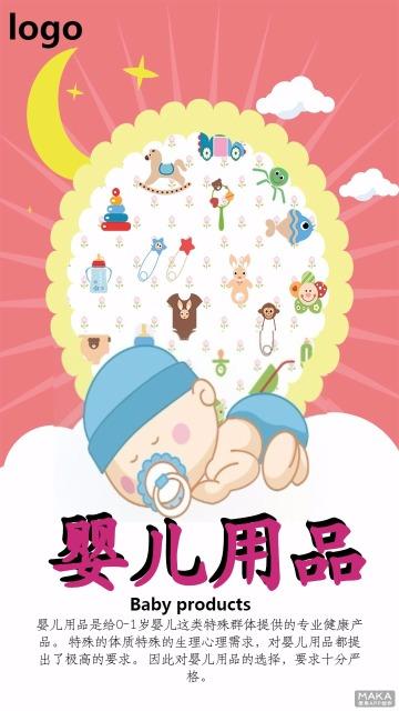 婴儿奶嘴宣传