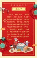 腊八节贺卡腊八节祝福贺卡腊八节企业宣传促销