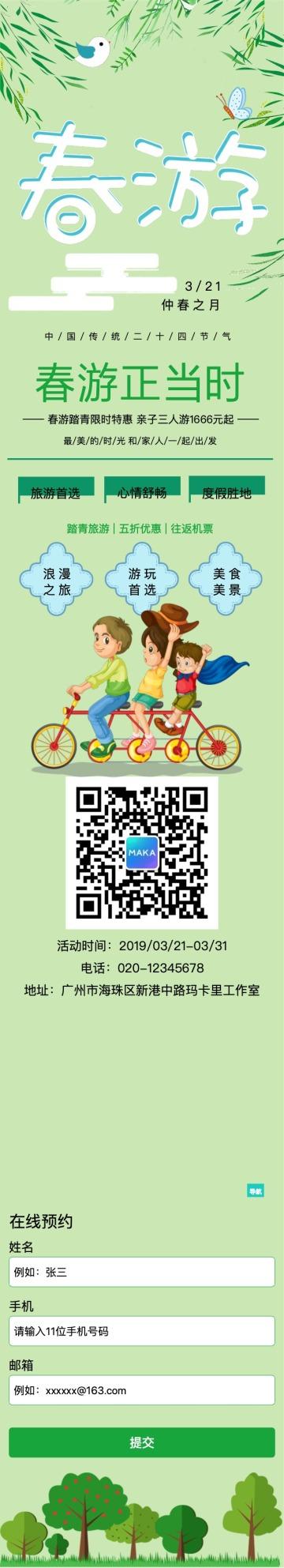 清新文艺3.21春分春游促销活动单页宣传推广