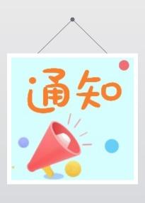 消息通知信息发布产品促销活动宣传推广蓝色简约卡通微信公众号封面小图通用