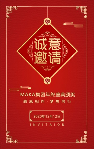 2020红金色商务科技企业年会年度盛典表彰会邀请函企业宣传H5模板