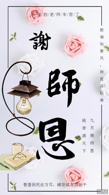 教师节 老师 海报 祝福