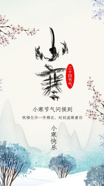 中国风简约传统节气小寒节气日签图