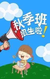 卡通秋季班招生幼儿园招生辅导班艺术培训兴趣班招生