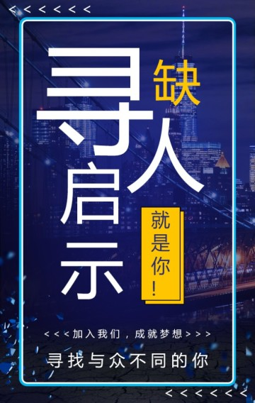 蓝色简约城市商务风格企业招聘招人H5模板
