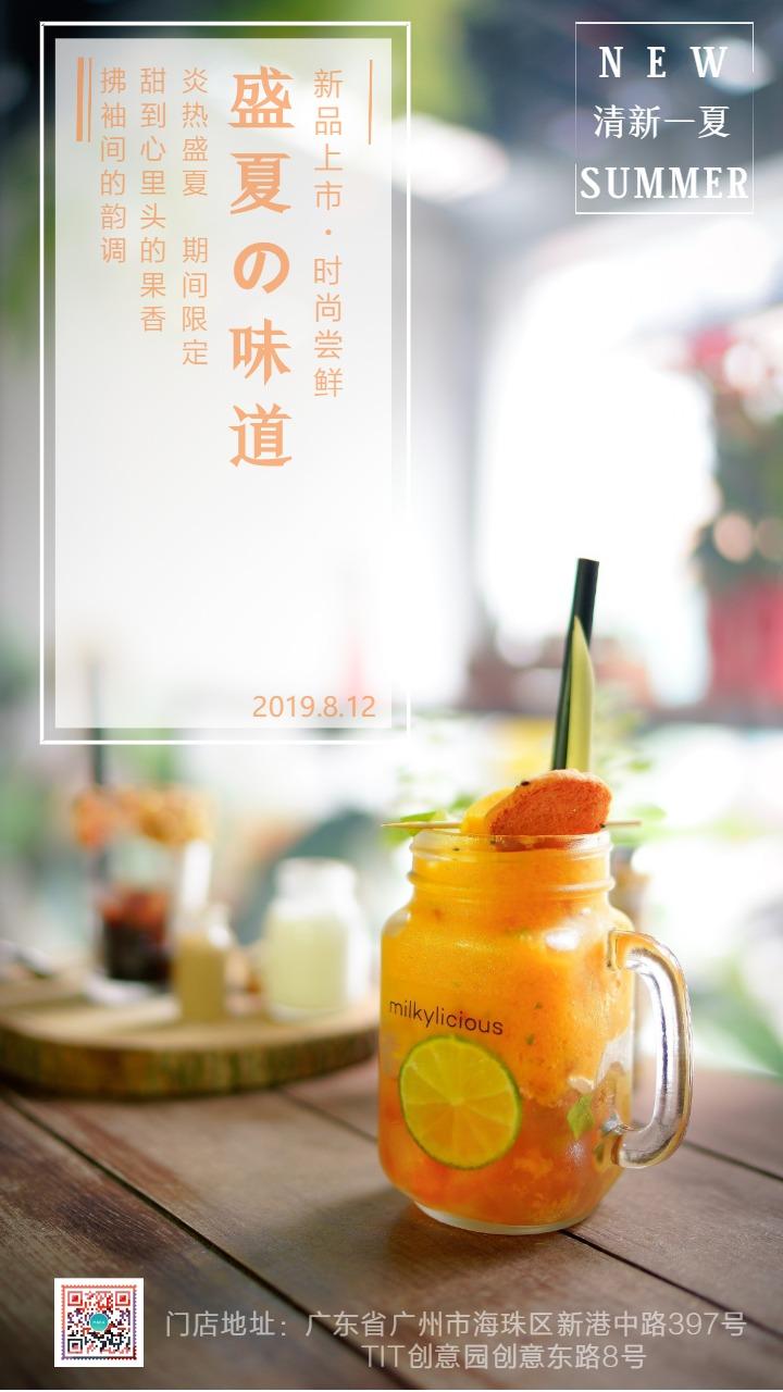 橘黄色清新自然日式风格饮品店夏季新品促销宣传海报