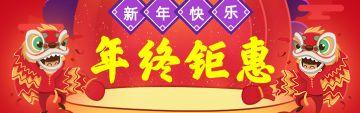 新年喜庆简约高端适合各行业促销上新打折使用的电商banner