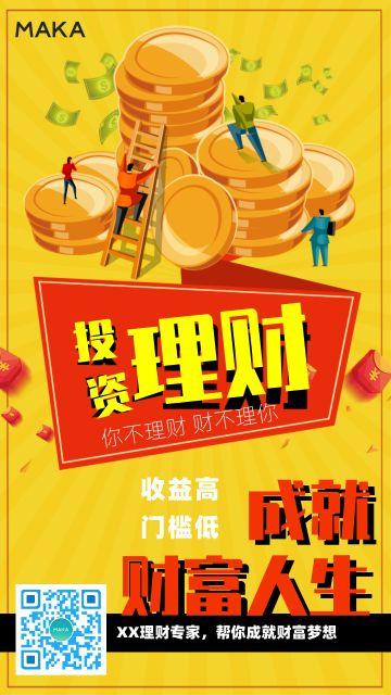 卡通创意金融行业理财产品宣传海报