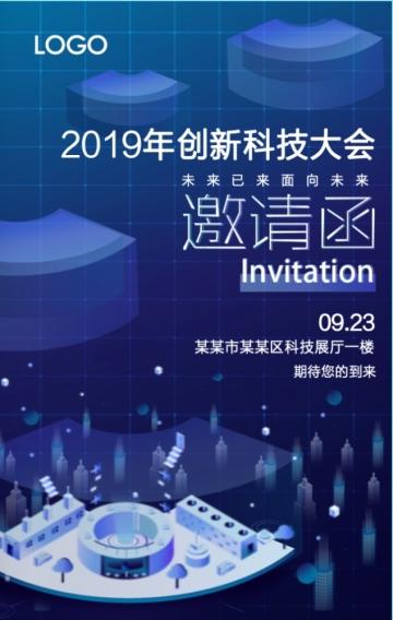 创意蓝色立体科技感科技大会/活动邀请函