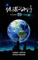 2018地球一小时公益宣传海报|开启我的60+生活