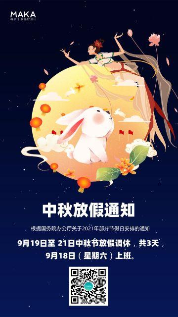 蓝色中国风企业/公司行业节气热点之中秋放假通知宣传海报模板