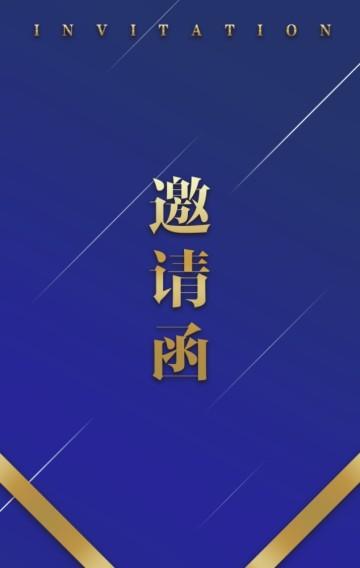 蓝色商务邀请函会议邀请函翻页H5