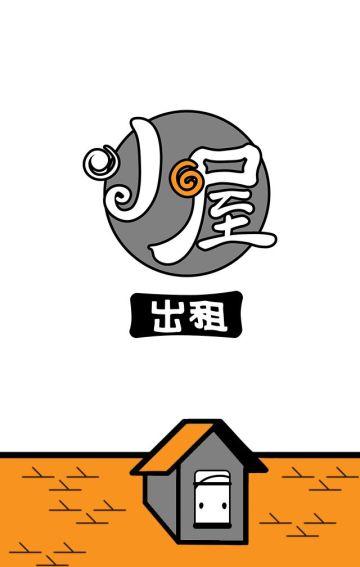 白色卡通房屋出租商品介绍翻页H5