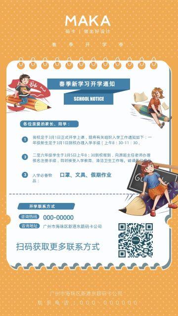 橙色卡通春季开学季之开学开课通知宣传海报