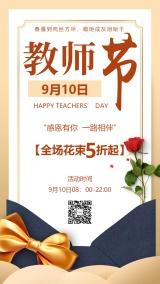 米色现代简约感恩教师节促销宣传海报