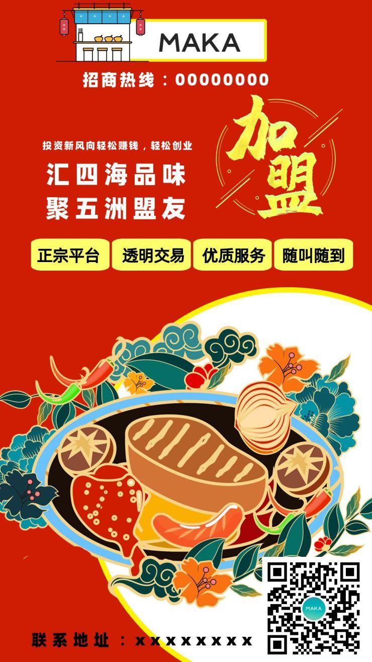 餐饮店招商活动海报模板