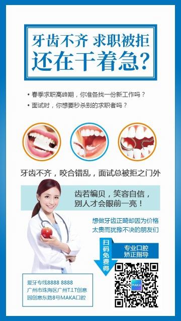 蓝色简约口腔医院活动促销宣传推广创意海报模板