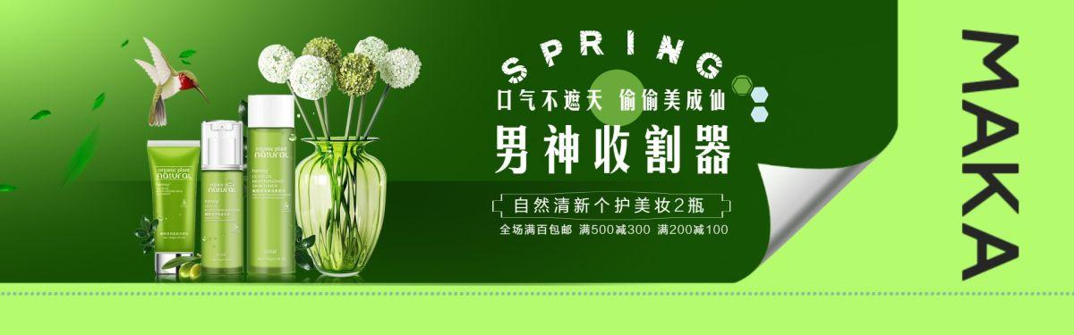 绿色清新互联网百货零售宣传促销电商banner