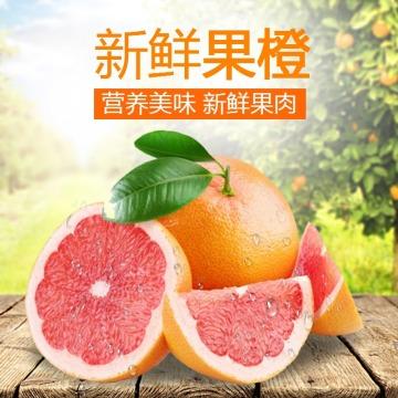 淘宝天猫水果橙子桔子促销宣传电商主图