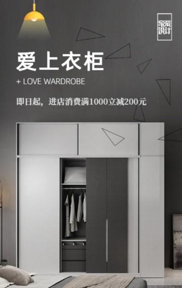 灰色质感大气家装节衣柜促销宣传H5