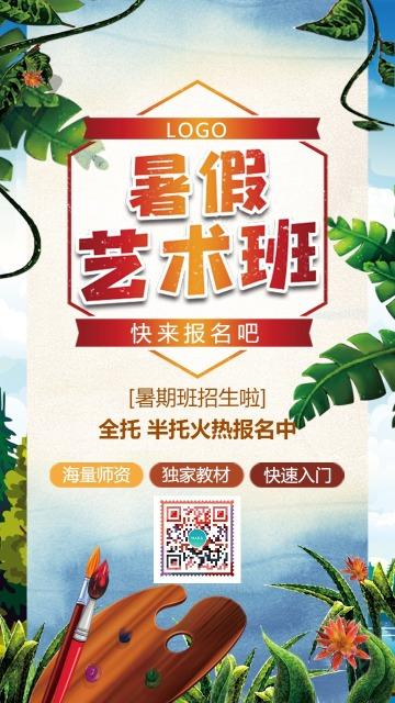 清新文艺暑假艺术班培训班招生教育培训宣传海报