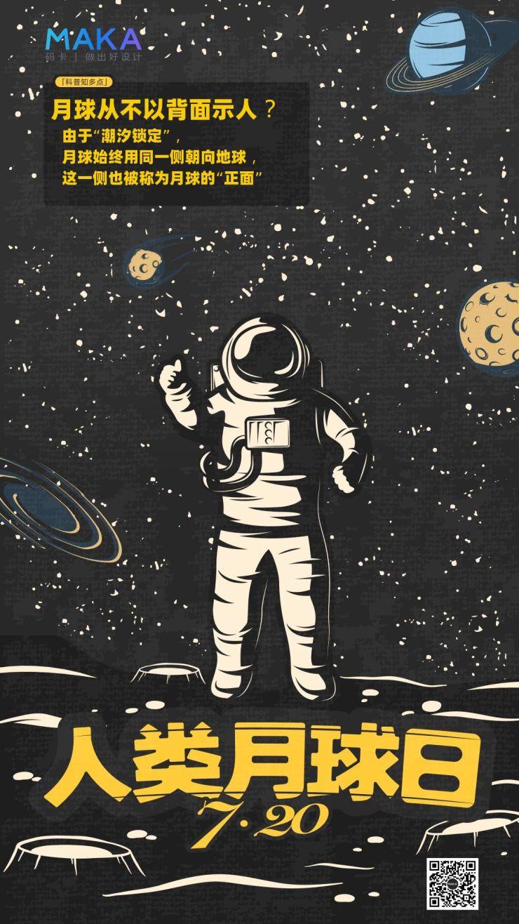 7月20日人类月球日