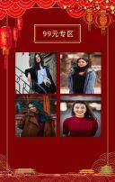 中国风红色高端大气商家周年庆典宣传促销推广H5