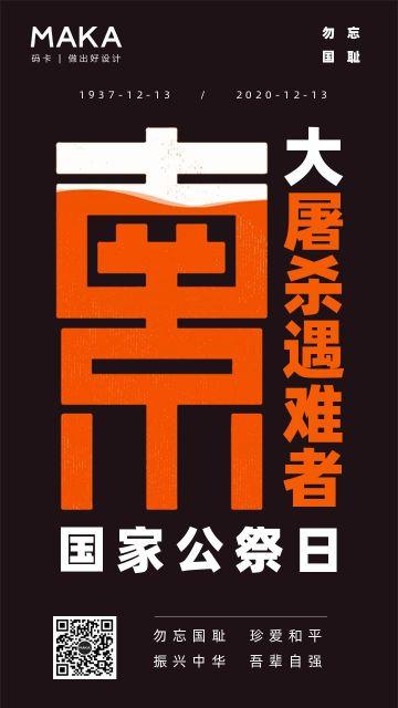 黑色简约南京大屠杀遇难者国家公祭日日签宣传海报