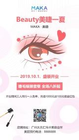 手绘简约风美睫店开业促销活动宣传推广海报