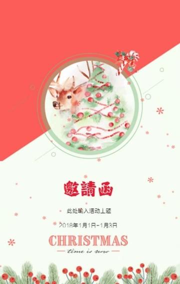 温馨圣诞节欢乐聚会邀请趴/温馨浪漫系列邀请函