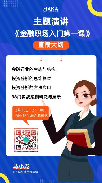 蓝色卡通插画风教育行业职场在线直播通知宣传海报