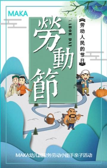 五一劳动节幼儿园学校亲子活动
