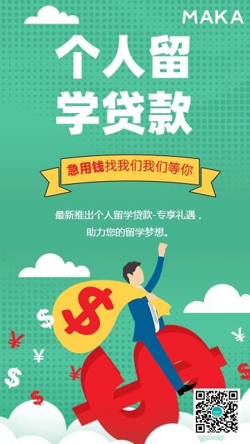 绿色扁平简约金融理财个人贷款轻松贷款促销宣传海报