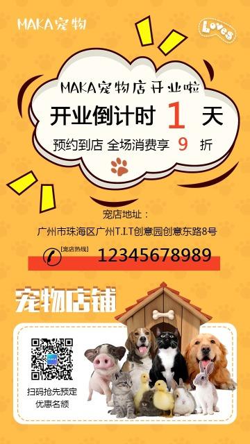 黄色卡通宠物生活开业倒计时手机海报