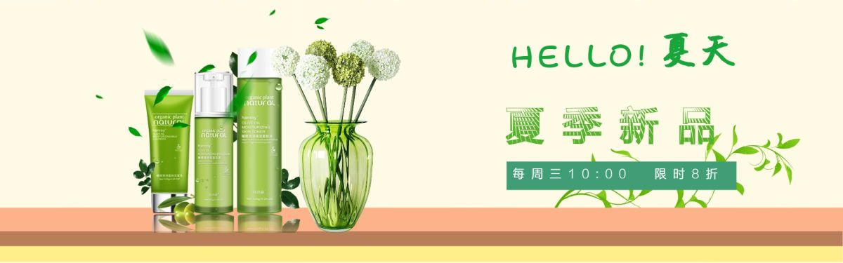 夏季上新简约大气互联网各行业促销特卖电商banner