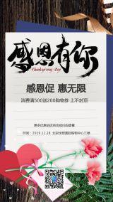 感恩有你感恩节商家促销活动宣传海报