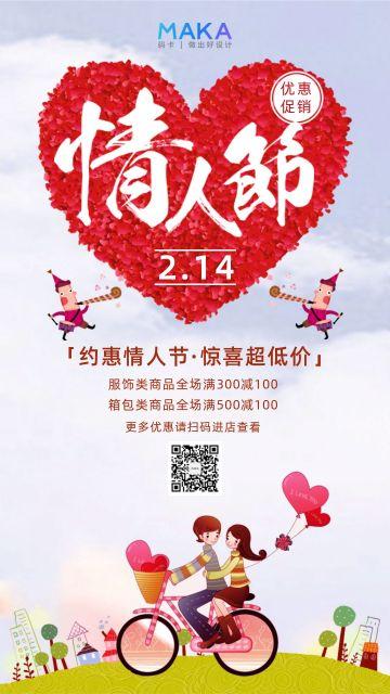 浪漫情人节商家优惠促销宣传海报