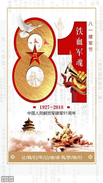 八一建军节建军91周年8.1建军节海报