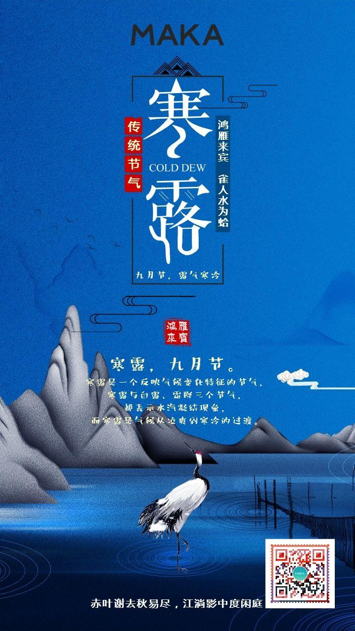 中国风寒露二十四节气海报