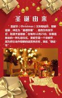 圣诞节红色平安夜促销活动邀请