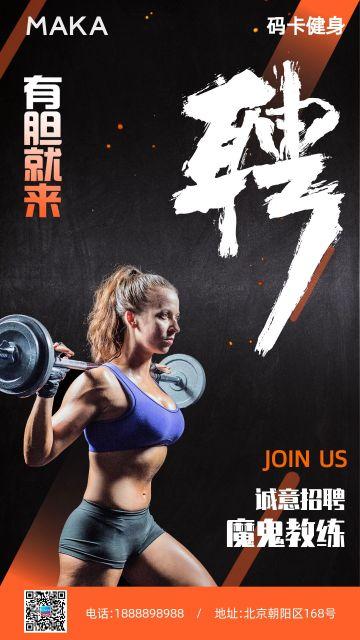 时尚网红健身房招聘海报