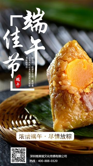 中国传统节日端午节促销宣传海报清新简约创意端午节粽子海报公司问候祝福产品宣传