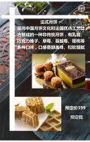 中国风中秋促销模板