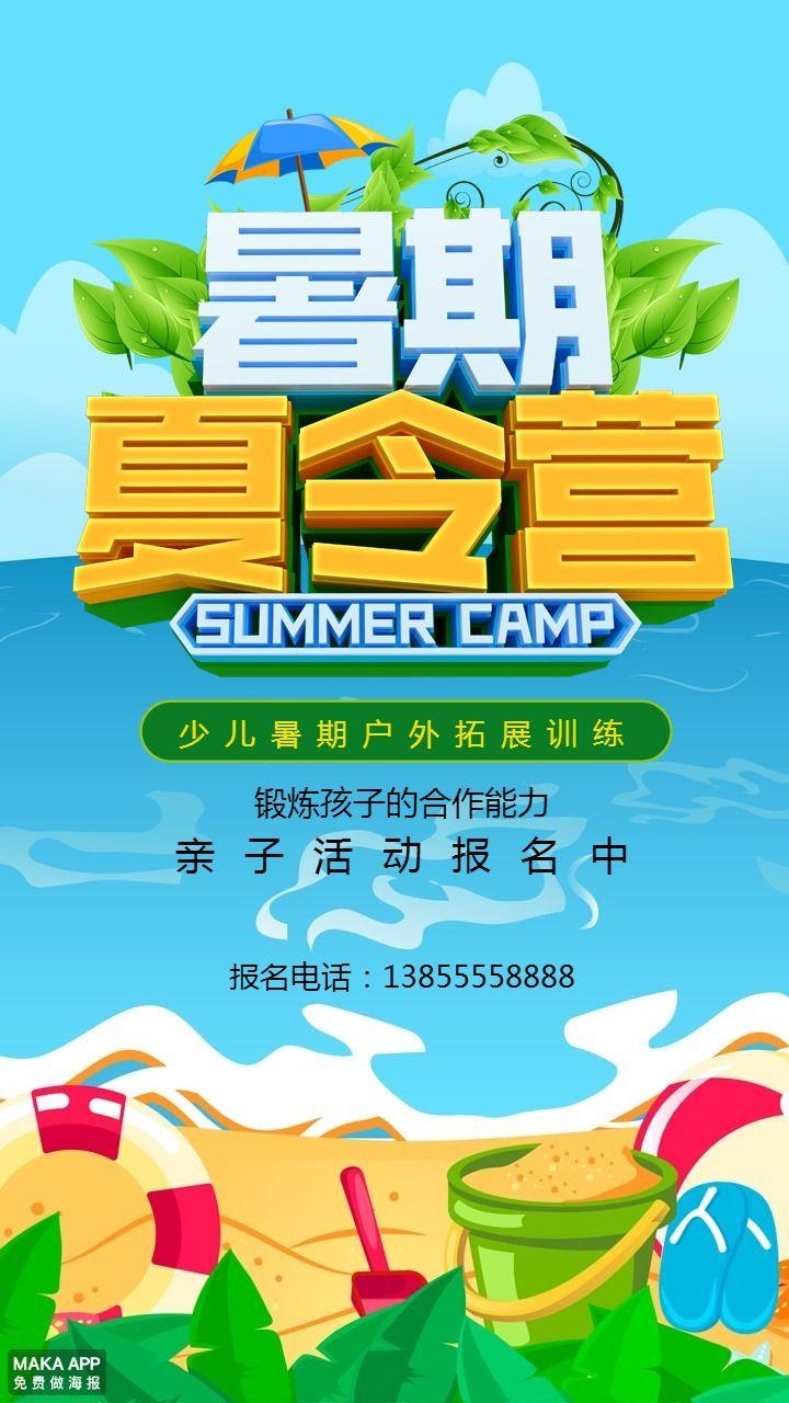 暑期户外夏令营活动报名宣传
